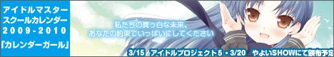 アイドルマスタースクールカレンダー2009-2010特設サイト