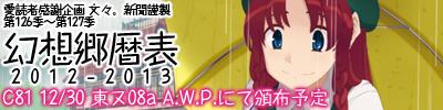 東方カレンダー幻想郷暦表2010特設サイト