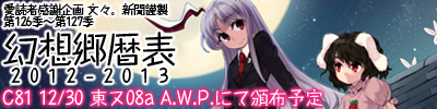 東方カレンダー幻想郷暦表2012-2013特設サイト