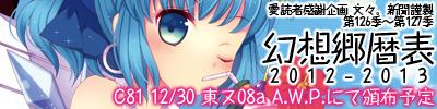 東方カレンダー幻想郷暦表2011特設サイト