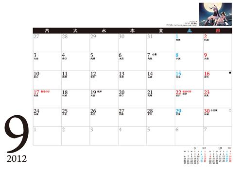 ... 書き込める日付カレンダー